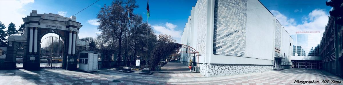 image of Kabul medical university